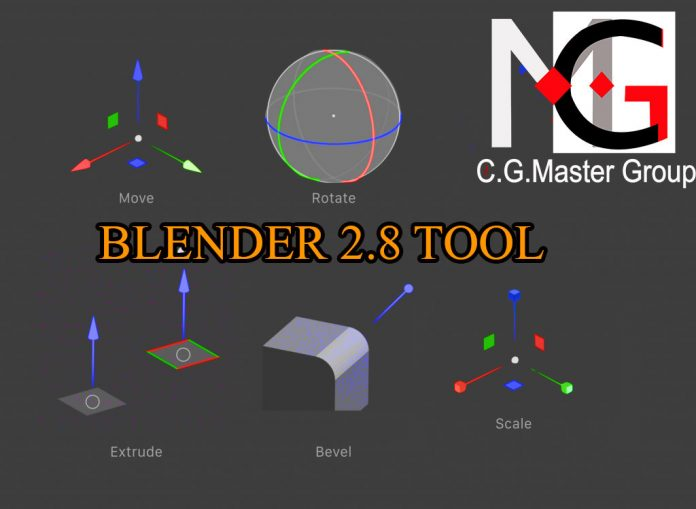 Blender 2.8 software के Tools