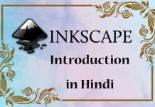 Inkscape Introduction in hindi